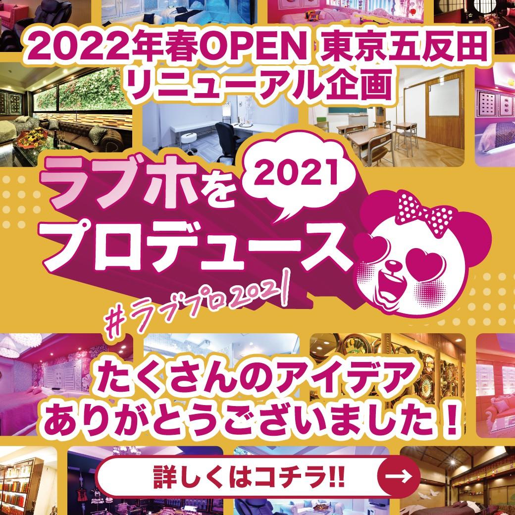 【新五反田】ラブホをプロデュース2021