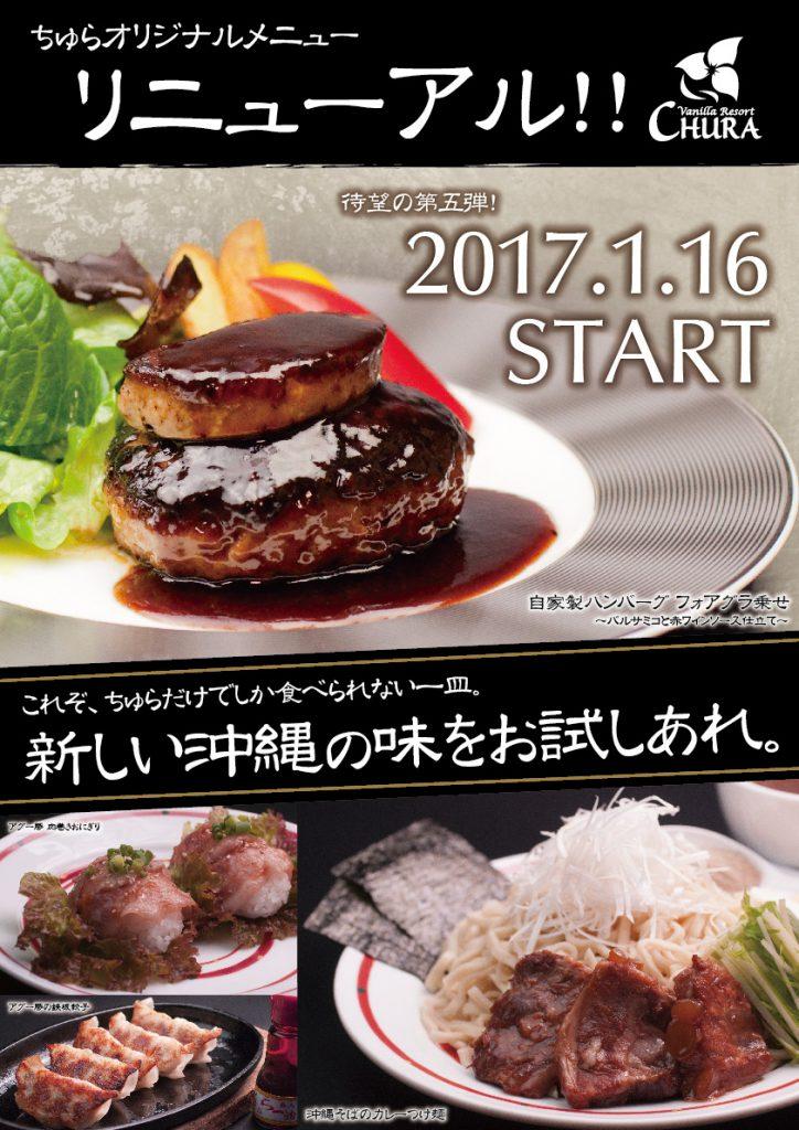 RGB【ちゅら】グランドメニュー告知用ポスター_2017.01-01